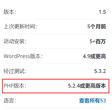 宝塔面板安装WordPress使用的PHP版本