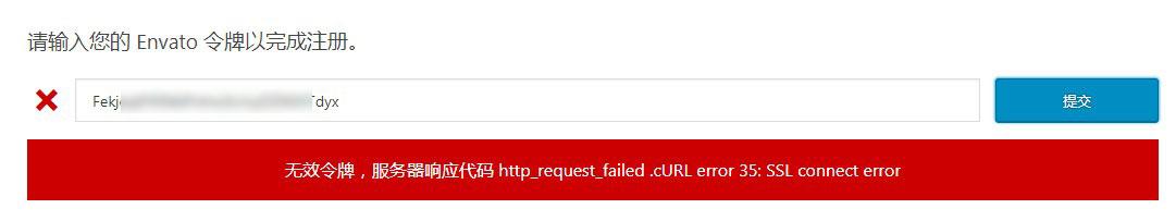 Avada主题密钥注册报错 cURL error 35和无效令牌的解决过程