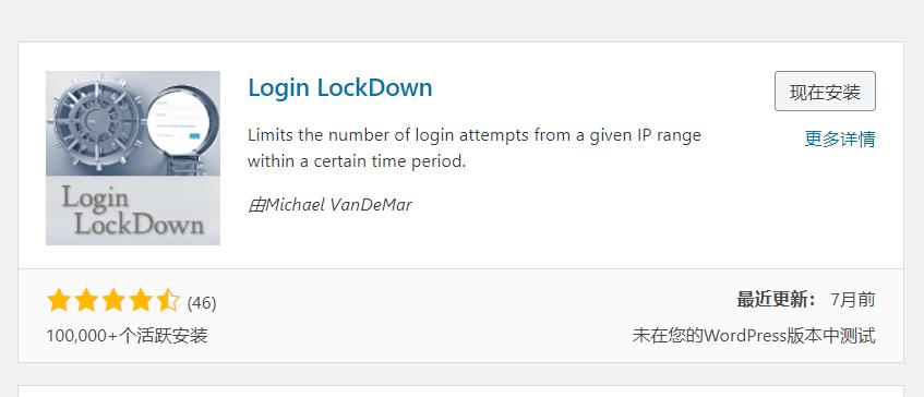 WordPress后台登录保护插件