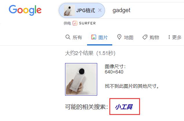 谷歌图片搜索结果
