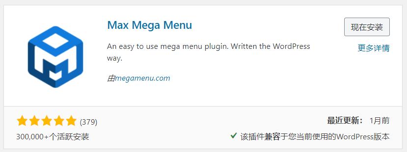 Max Mega Menu插件