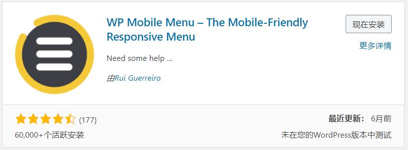WP Mobile Menu插件