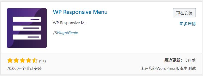 WordPress菜单插件-10款最好用的推荐