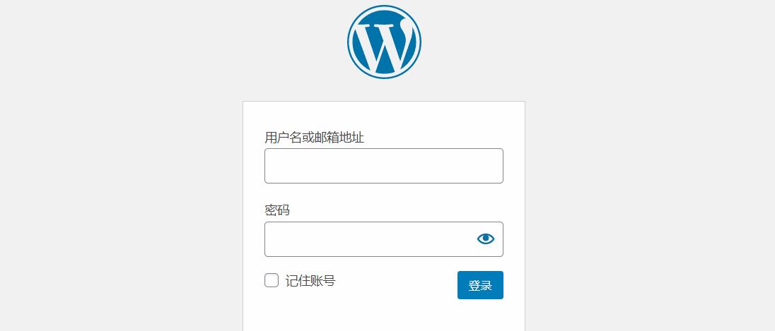个性化定制wp登录页面-提高安全性