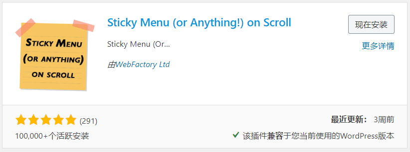 Sticky Menu (or Anything!) on Scroll插件