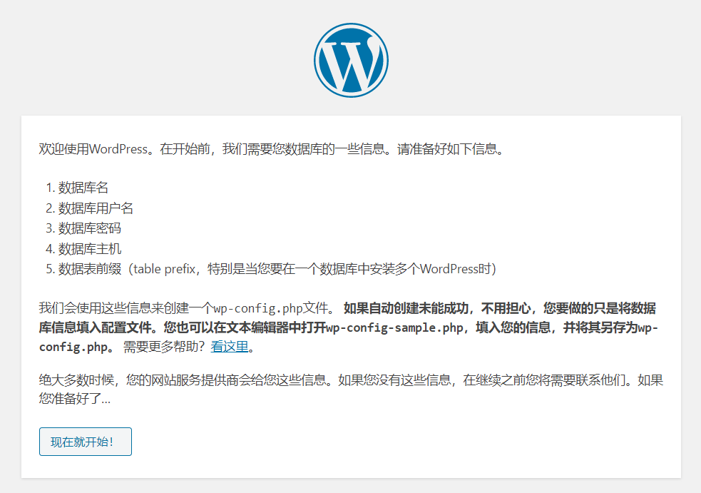 WordPress安装教程