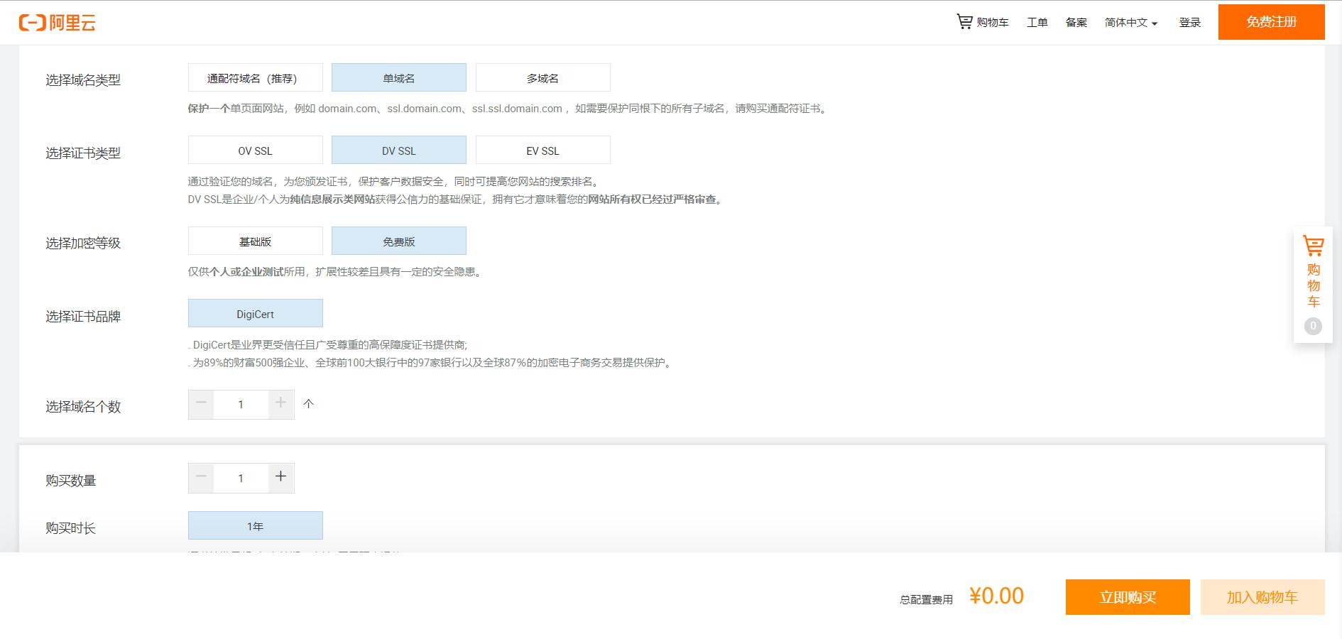 阿里云免费SSL证书为网站开启https图文教程