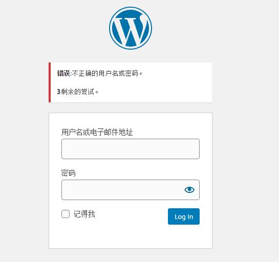 WordPress密码重置方法