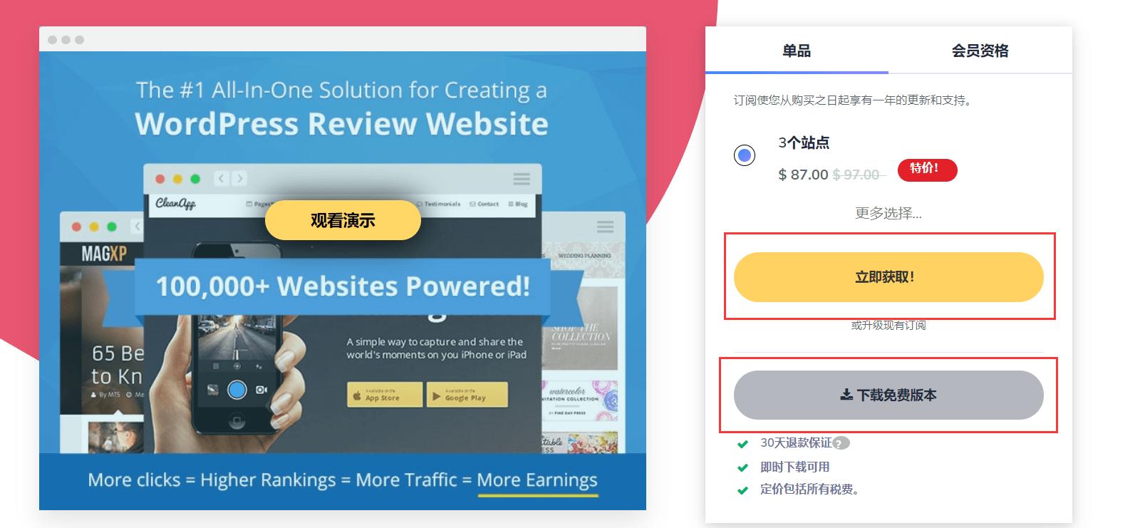 WordPress评论插件-5款推荐