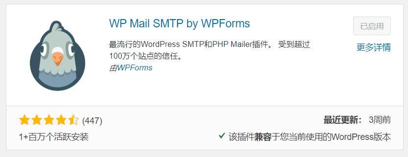 WordPress发送电子邮件:插件-代码「图文详解」