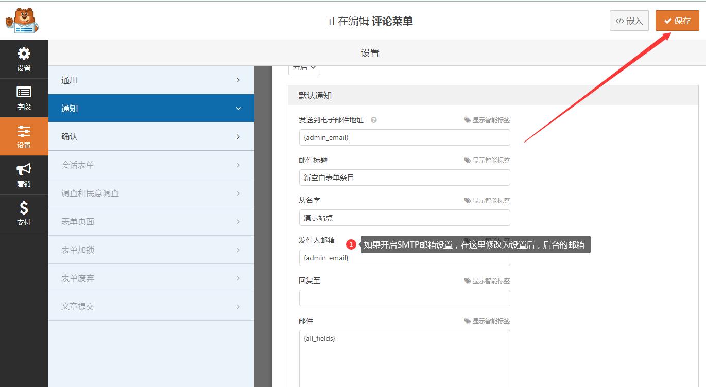 WPForms表单插件使用指南(操作简单)