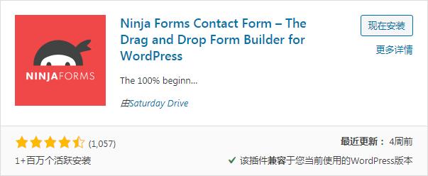 WordPress表单插件:Ninja Form 极简操作  非常好用