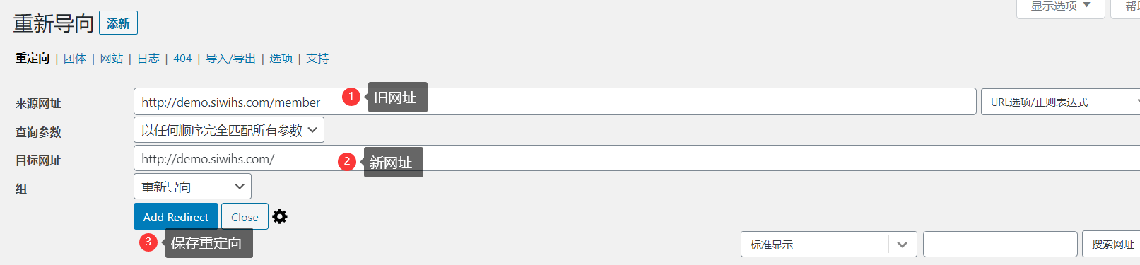 WordPress 301插件:Redirection 完美实现重定向