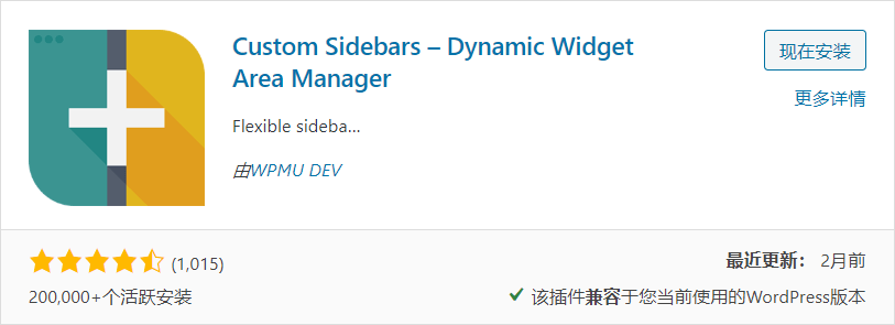 WordPress文章添加自定义侧边栏插件:Custom sidebars