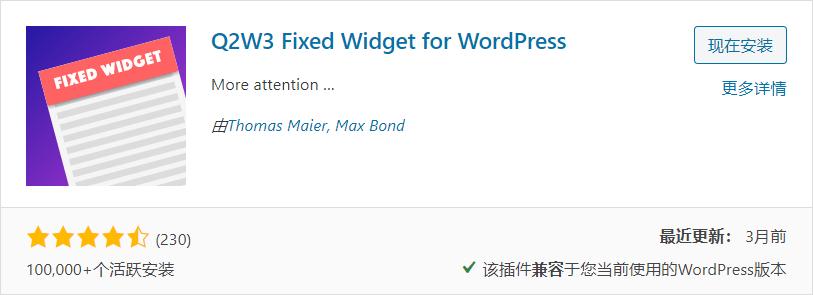 固定边栏小工具插件:Q2W3 Fixed Widget 「操作简单」