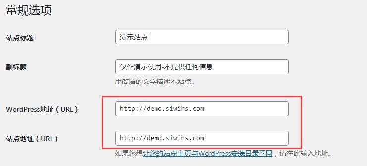 WordPress网站更换域名之后修改网站内链域名