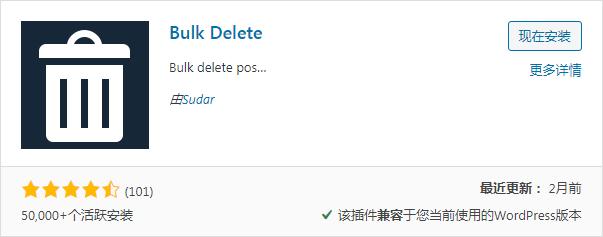 批量删除WordPress文章插件:Bulk Delete