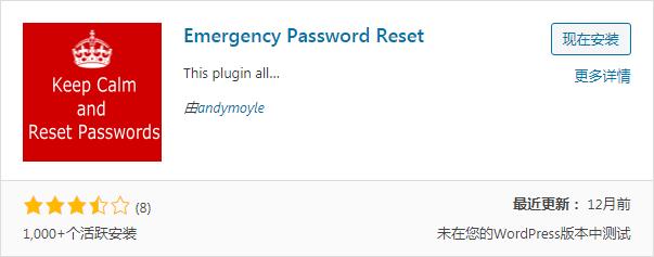 紧急重置密码插件:Emergency Password Reset