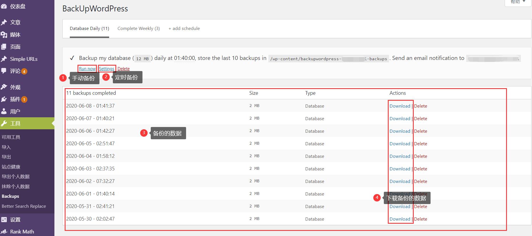 定时备份网站和数据库-BackUpWordPress
