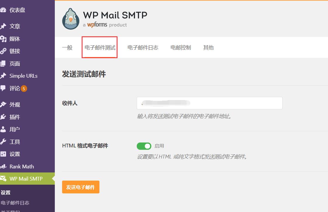 测试邮件页面