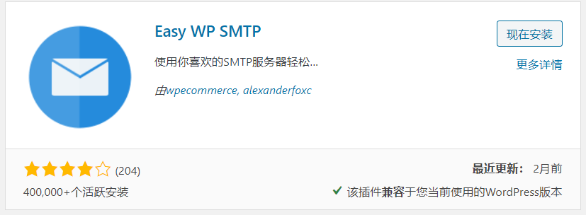 WordPress发送邮件插件:Easy WP SMTP