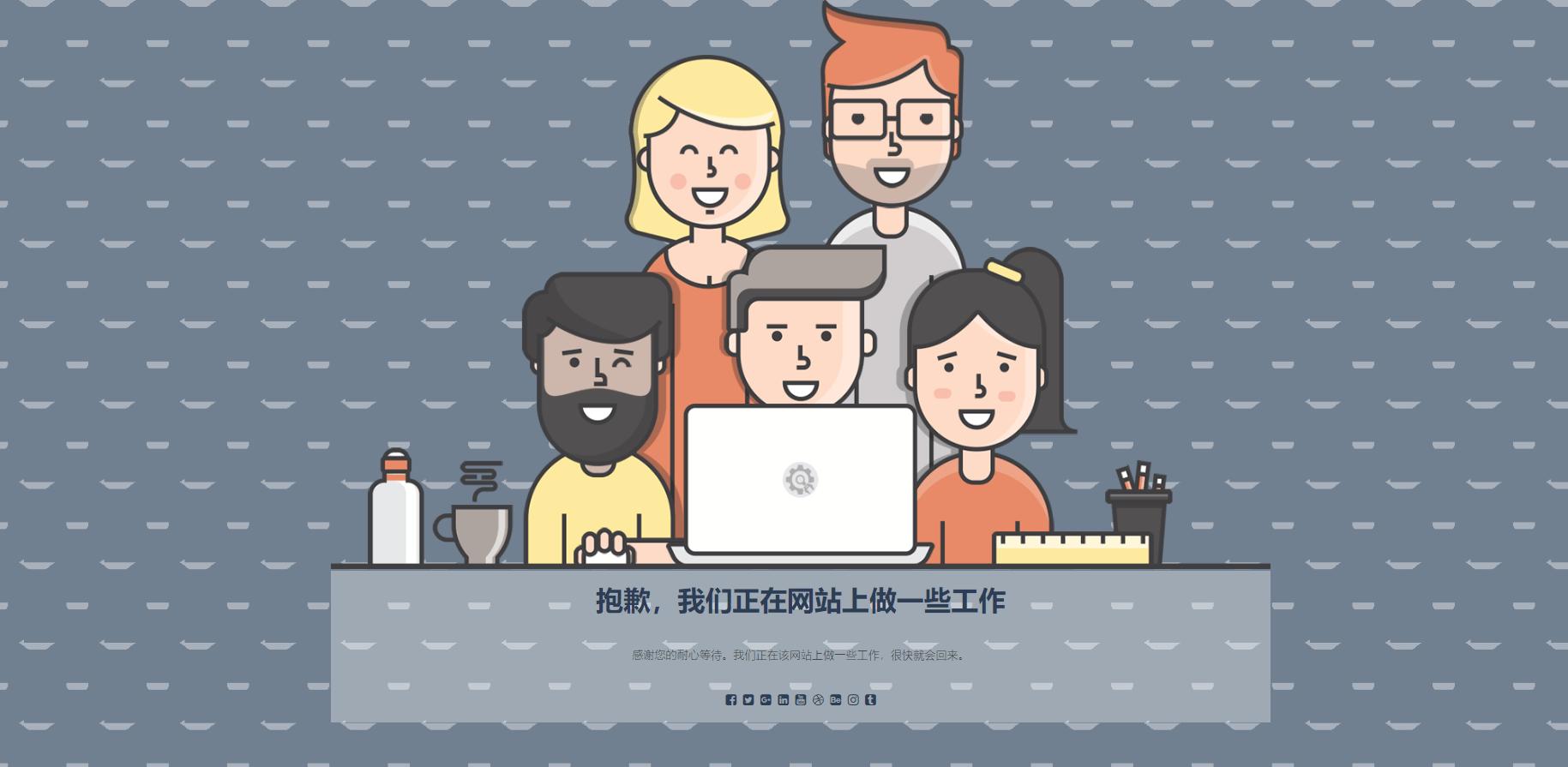 WordPress网站建设期间通知访客和搜索引擎建设
