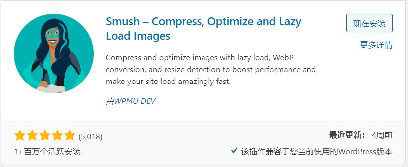 提升网站速度的WordPress插件「7款」