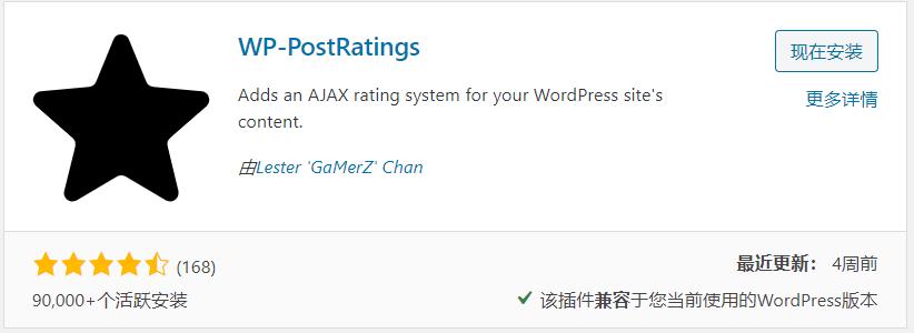 WordPress文章评分插件:WP-PostRatings「增强交互」