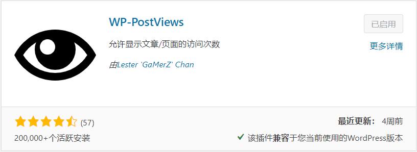 WordPress文章浏览次数统计插件:WP-Postviews