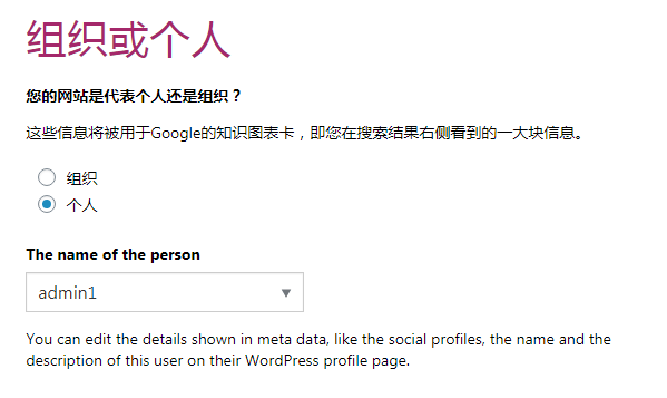 WordPress SEO插件:Yoast SEO使用教程