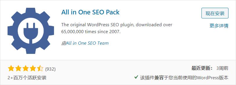 WordPress SEO插件:All in One SEO Pack使用教程