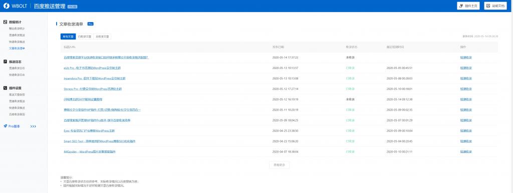 百度搜索推送管理WP插件Pro版本-提升百度收录效率插图(4)