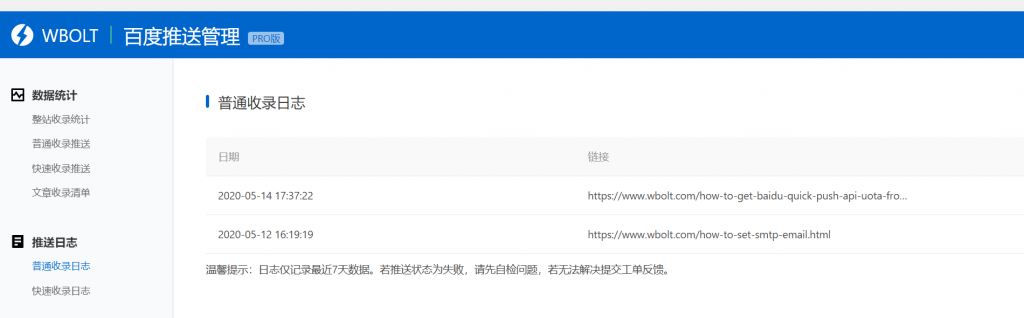 百度搜索推送管理WP插件Pro版本-提升百度收录效率插图(5)