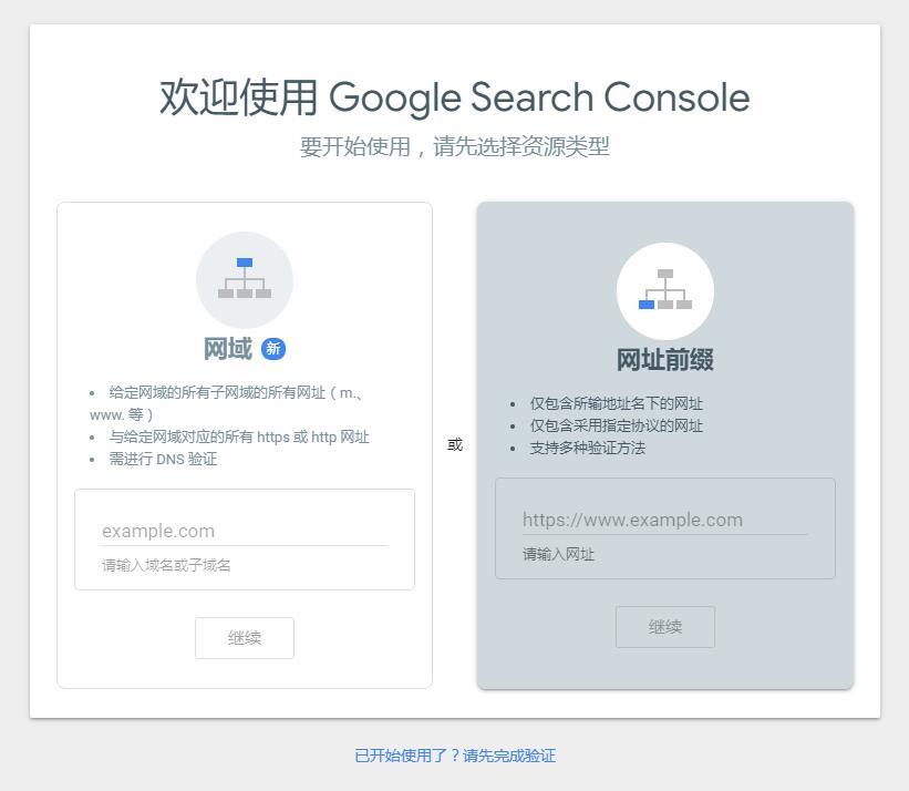 欢迎使用Google Search Console