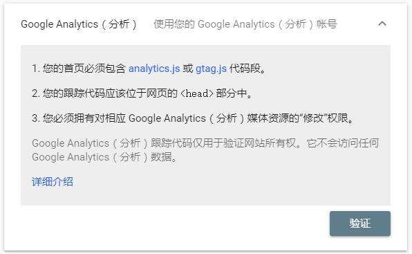 Google Analytics(GA)谷歌分析验证