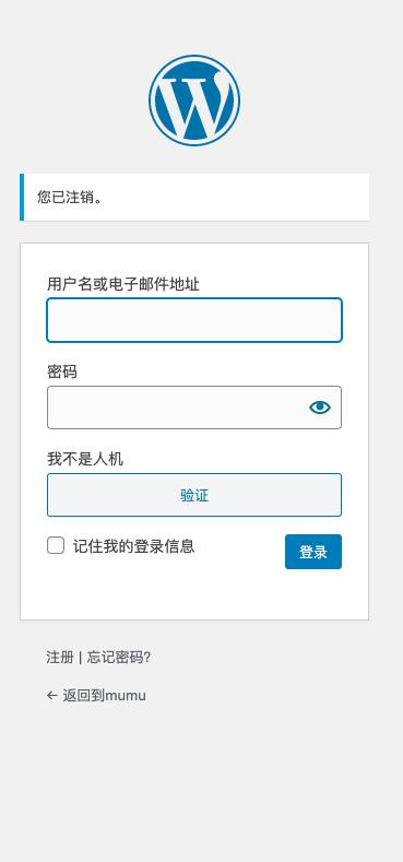 登录页面开启验证码效果。