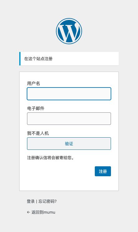 注册页面开启验证码效果。