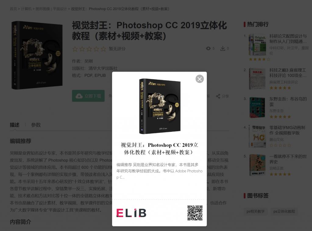 eLib Pro -电子书资源站WordPress会员制主题插图(2)
