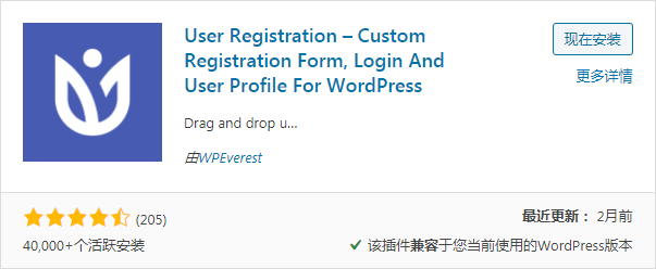 WordPress前台用户注册插件:User Registration
