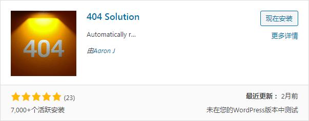 记录访客访问404页面插件:404 Solution