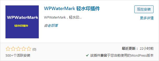 WordPress图片水印插件:WPWaterMark「文字-图片水印」