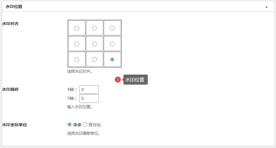 WordPress图片水印插件:Image Watermark「批量」