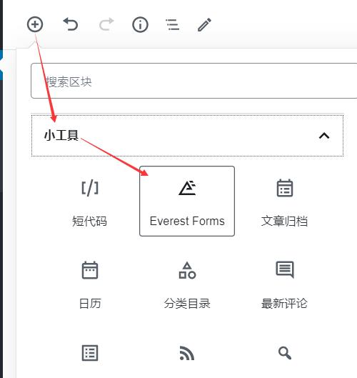 WordPress拖拽生产表单插件:Everest Forms「更好用」
