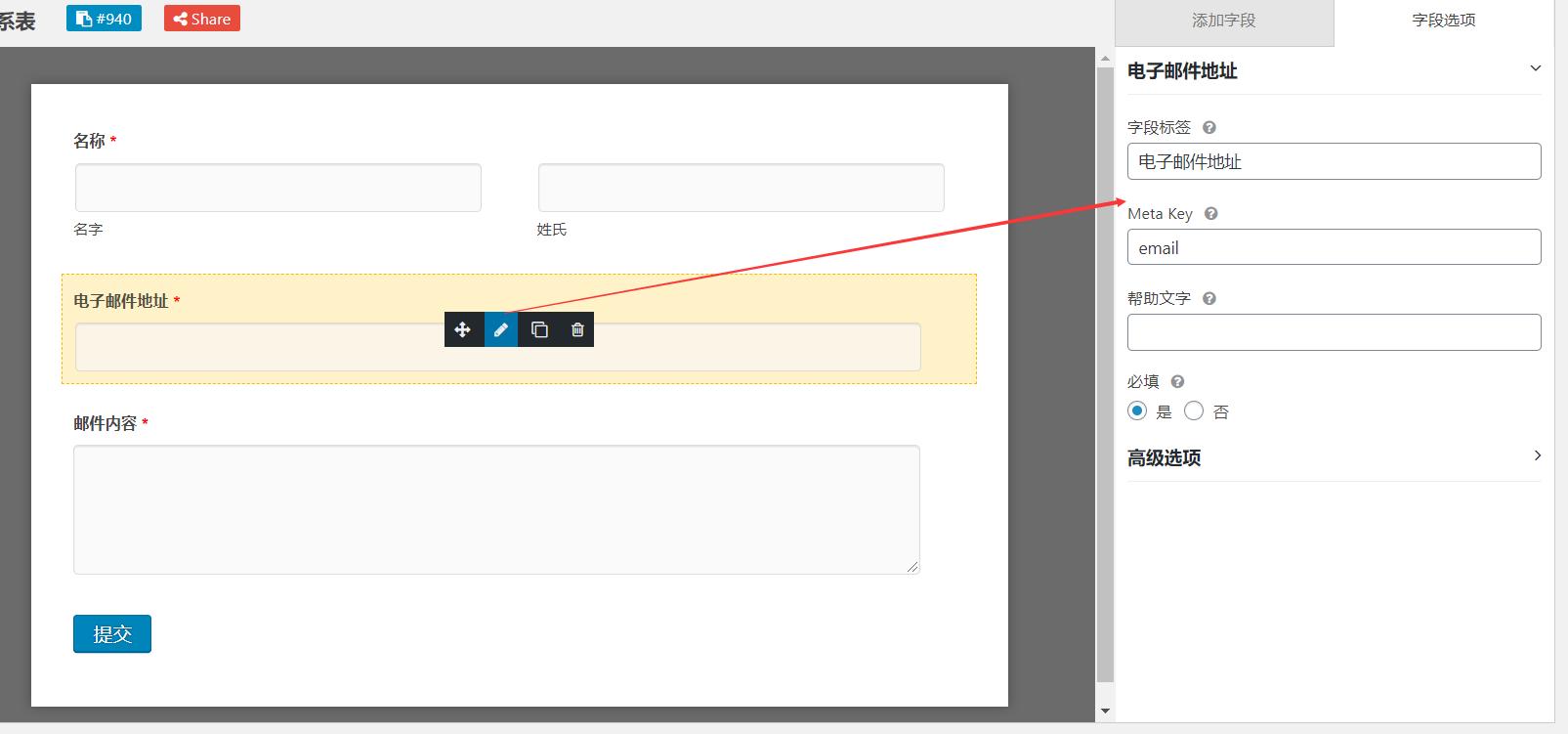 WordPress表单插件:weForms「好用」