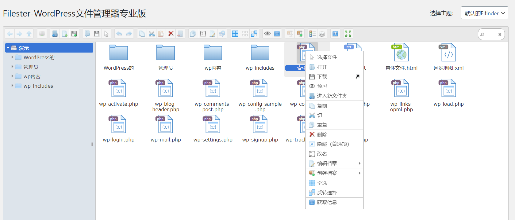 WordPress文件管理器:Filester「功能多」
