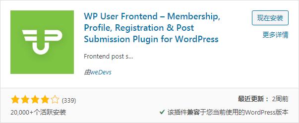 WordPress前端用户插件:WP User Frontend