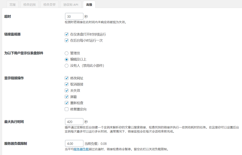 检查失效链接插件:Broken Link Checker「网站改版专用」