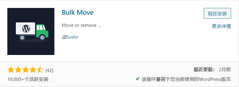 将WordPress文章批量移动到其他分类目录插件:Bulk Move