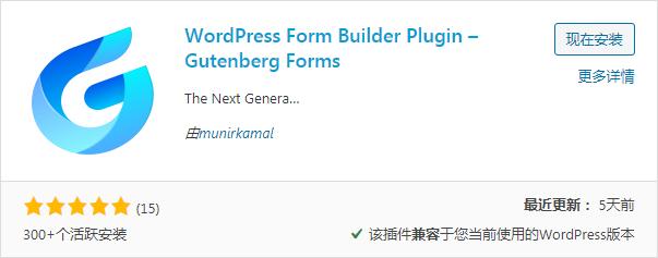 WordPress区块表单联系插件:Gutenberg Forms