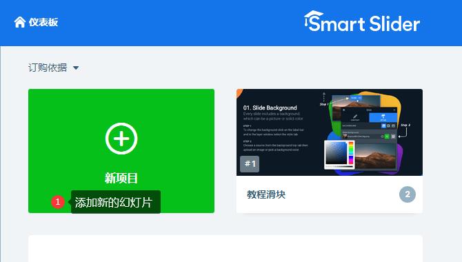 制作网站幻灯片-首屏banner图插件:Smart Slider 3